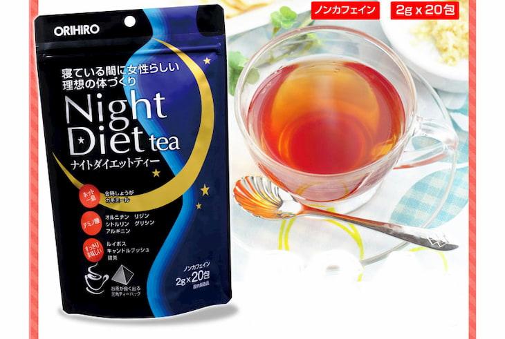 Trà Nhật Bản Orihiro Night Diet Tea hỗ trợ giảm cân rất tốt